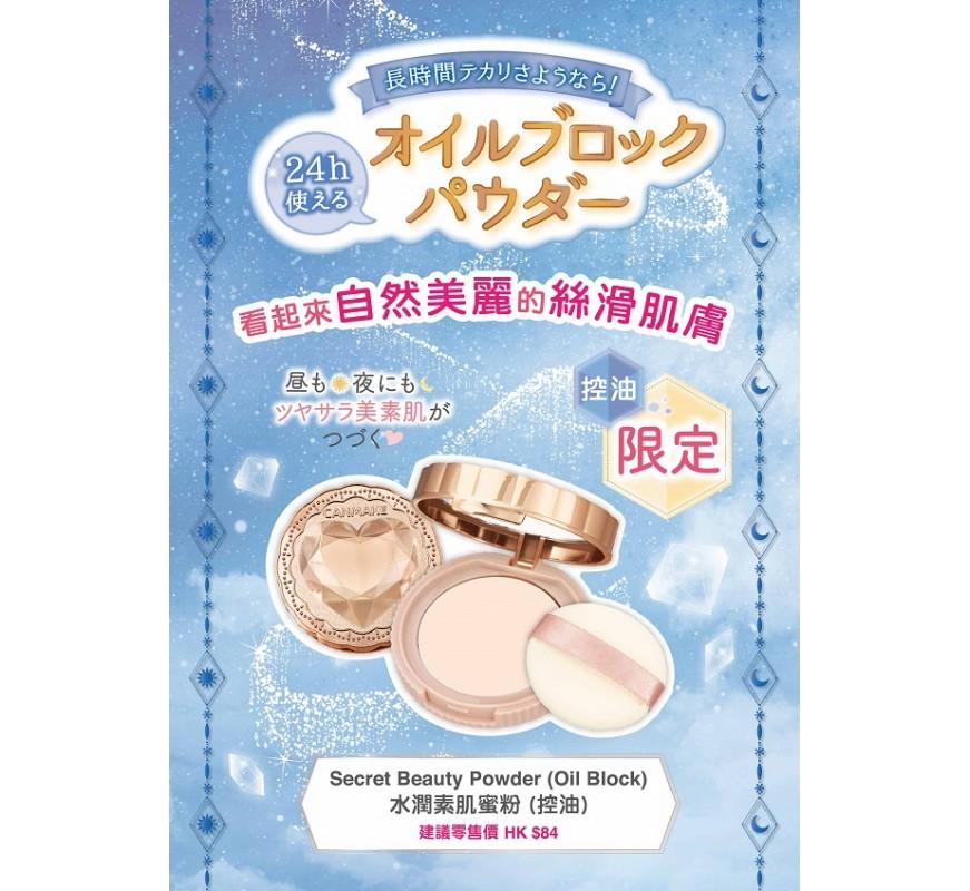 Secret Beauty Powder 水潤素肌蜜粉 (控油)