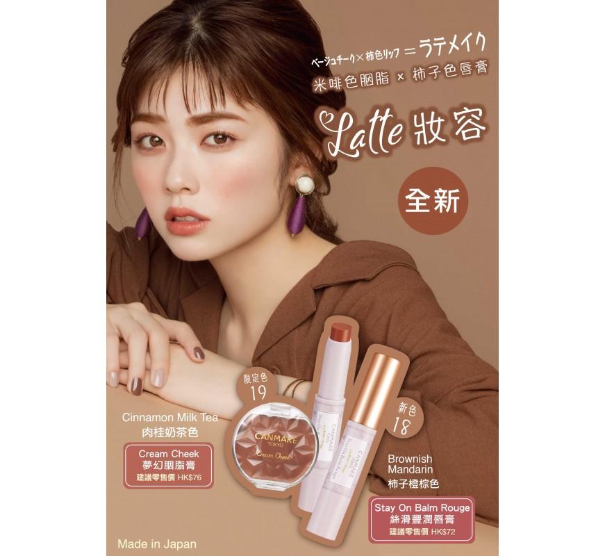米啡色胭脂 X 柿子色唇膏 Latte妝容!