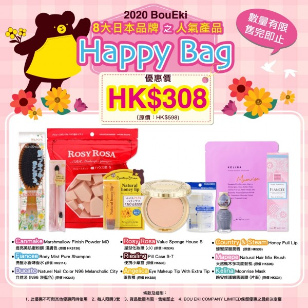 2020 Boueki Happy Bag