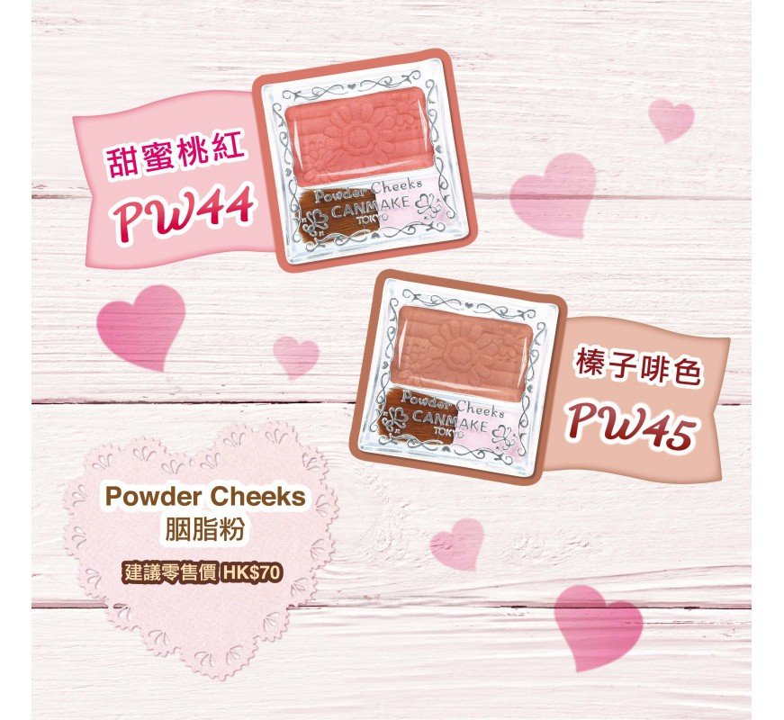 Powder Cheeks 胭脂粉新色登場!PW 44,45