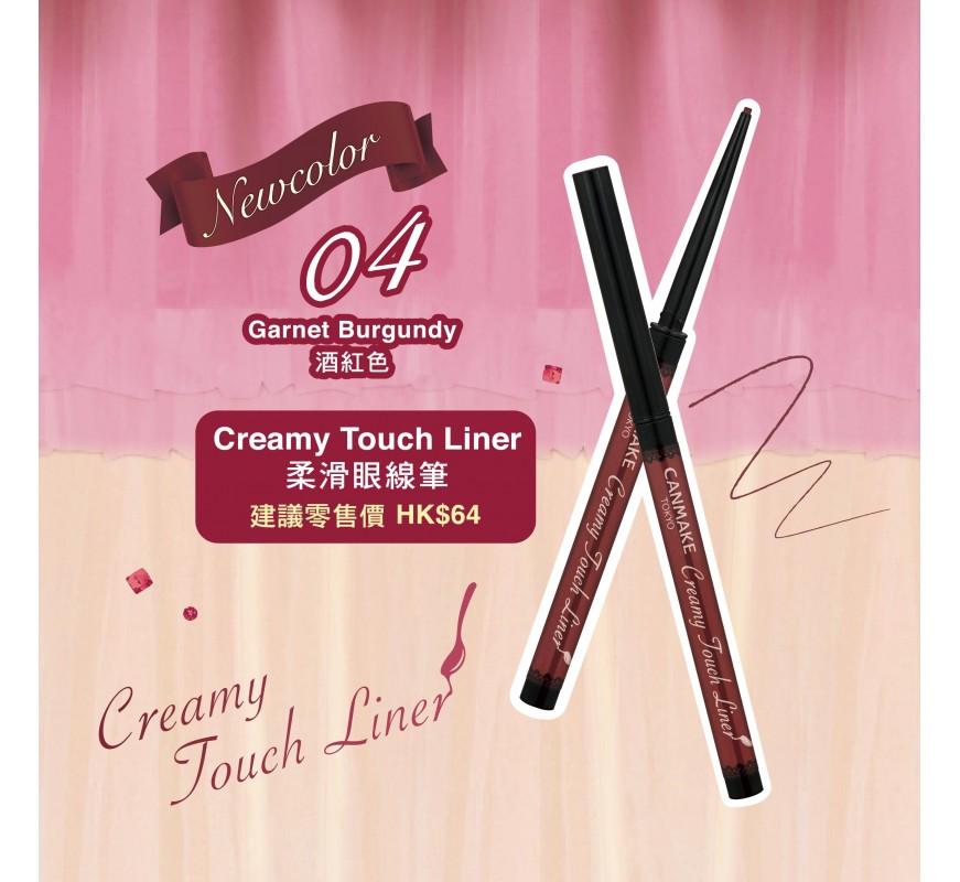 Creamy Touch Liner 04酒紅色 畫出迷人時尚眼線