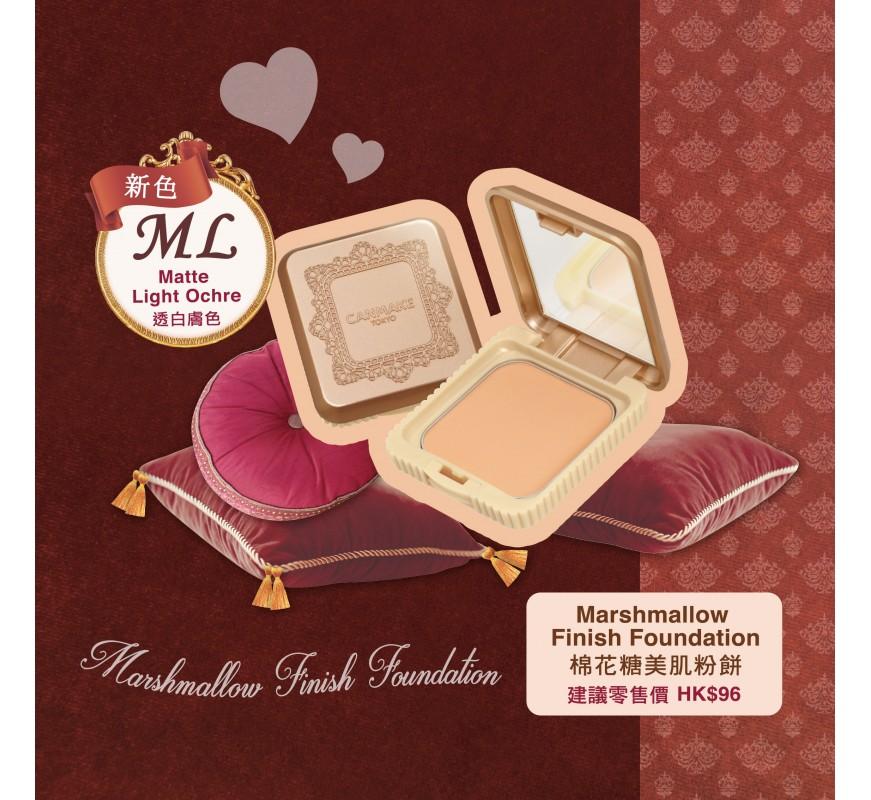 Marshmallow Finish Foundation 營造棉花糖般幼滑底妝 ML透白膚色