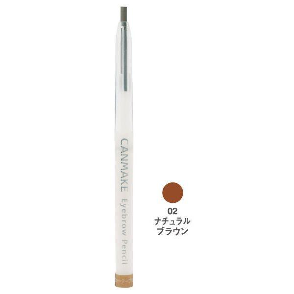 Eyebrow Pencil 眉筆 (02 自然啡)
