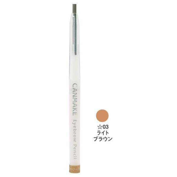 Eyebrow Pencil 眉筆 (03 淺啡)