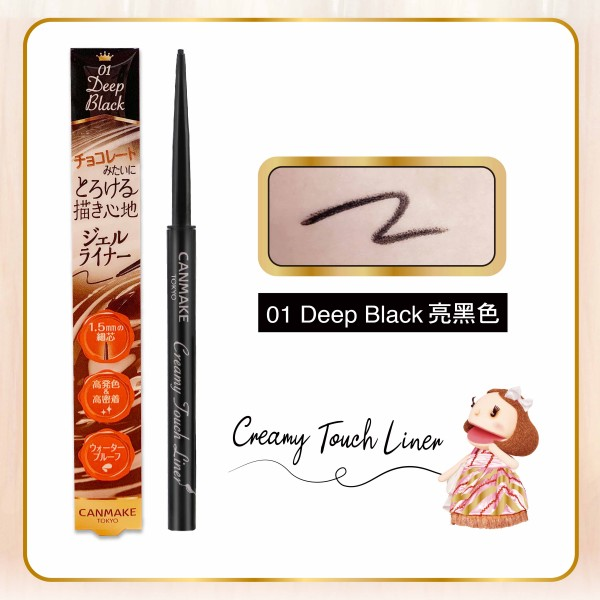 Creamy Touch Liner - 01 亮黑色