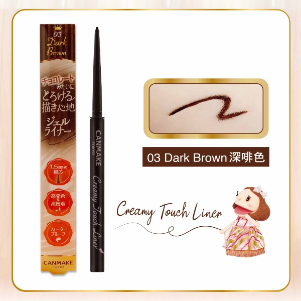 Creamy Touch Liner 柔滑眼線筆 (03 深啡色)