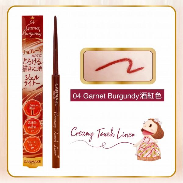 Creamy Touch Liner - 04 酒紅色