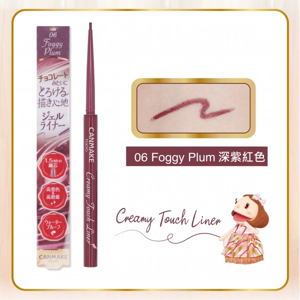 Creamy Touch Liner - 06 深紫紅色