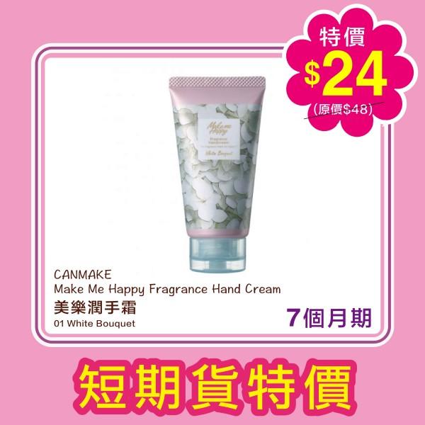 (RSH) Make Me Happy Fragrance Hand Cream 美樂潤手霜 01 White Bouquet (短期貨特價$24)