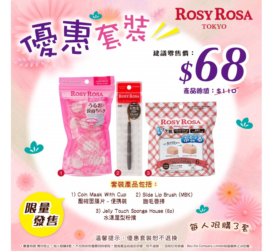 ROSY ROSA 優惠套裝 低至$68 !!