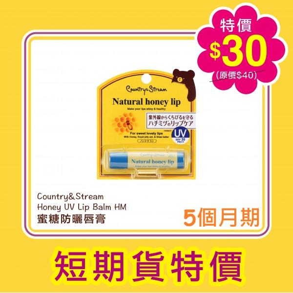 (RSH) Honey UV Lip Balm HM 蜜糖防曬唇膏 (短期貨特價$30)