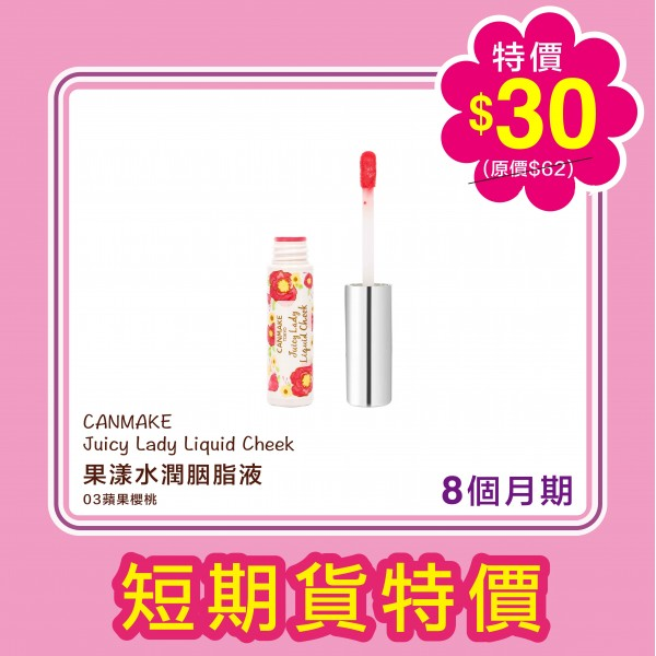 (RSH) Juicy Lady Liquid Cheek 果漾水潤胭脂液 03 蘋果櫻桃 (短期貨特價$30)