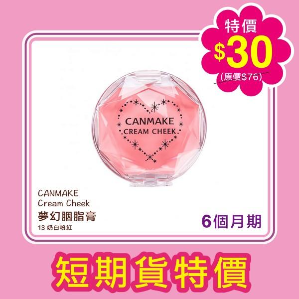(RSH) Cream Cheek 夢幻胭脂膏 13 奶白粉紅 (短期貨特價$30)