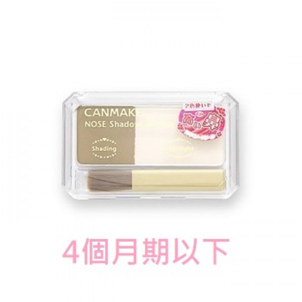 (RSH) Nose Shadow Powder 鼻影粉 - O 白嫩膚色 (短期貨特價$44)